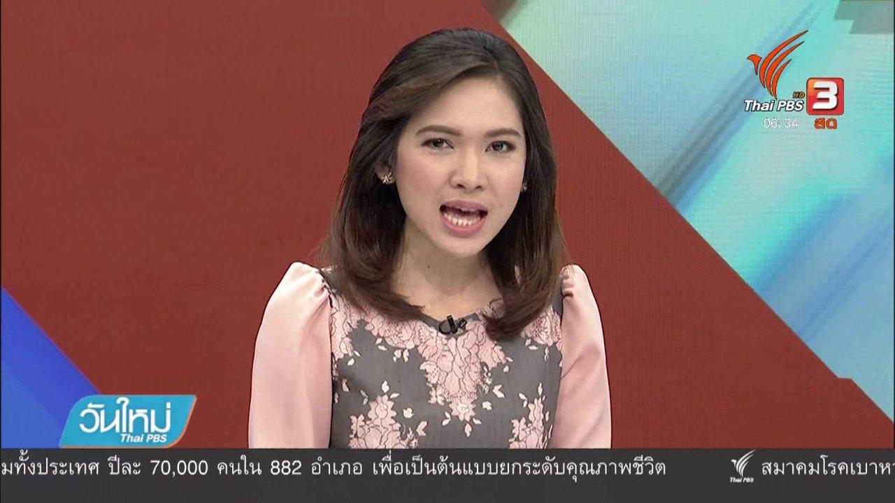 วันใหม่  ไทยพีบีเอส - เด็กไทย 11 ขวบคว้าแชมป์บังคับโดรนชิงแชมป์โลก