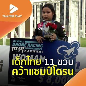 เด็กไทย 11 ขวบ คว้าแชมป์โลกโดรน