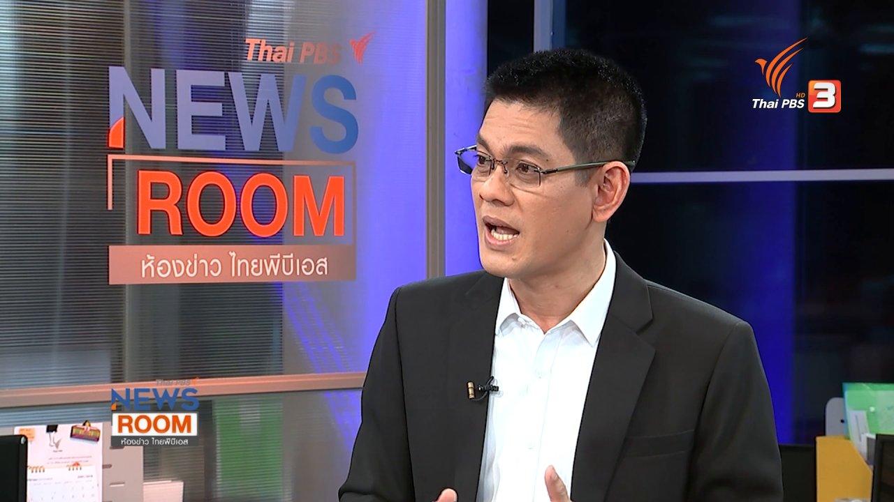 """ห้องข่าว ไทยพีบีเอส NEWSROOM - ปรากฎการณ์เพลงแรป """"ประเทศกูมี"""""""
