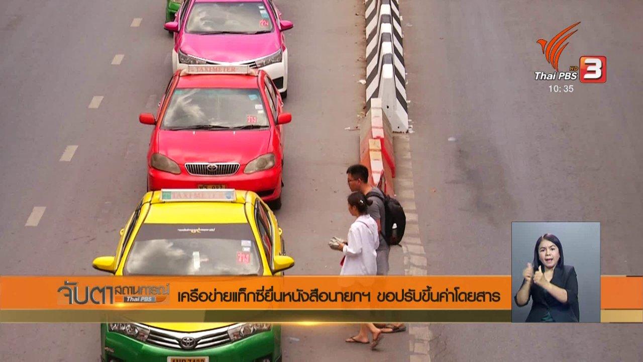 จับตาสถานการณ์ - เครือข่ายแท็กซี่ยื่นหนังสือนายกฯ ขอปรับขึ้นค่าโดยสาร