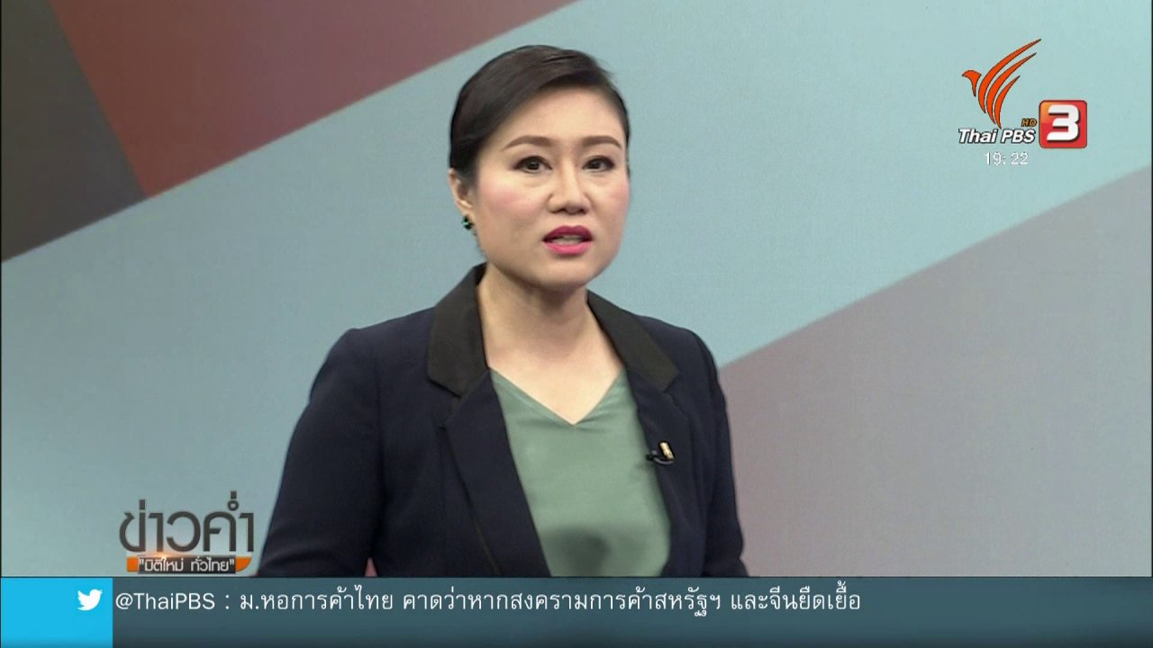 ข่าวค่ำ มิติใหม่ทั่วไทย - วิเคราะห์สถานการณ์ต่างประเทศ : การเลือกตั้งกลางเทอมสหรัฐ บททดสอบทรัมป์