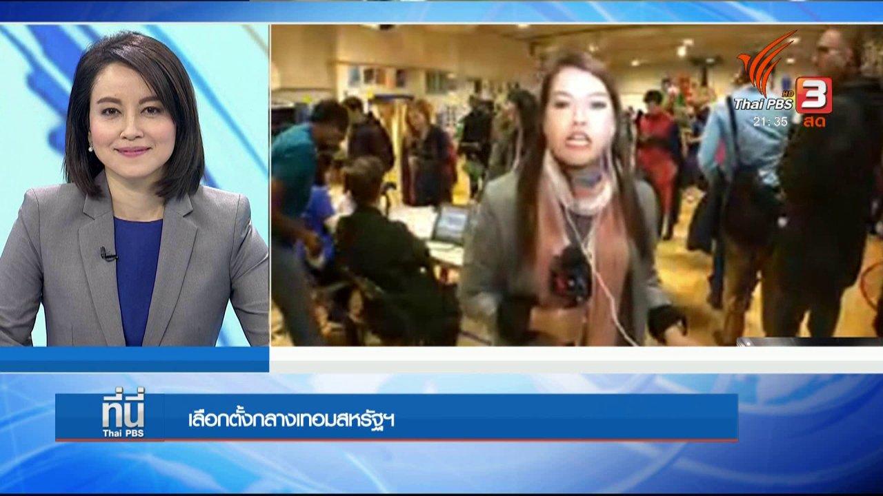 """ที่นี่ Thai PBS - คนอเมริกันเตรียม """"เลือกตั้งกลางเทอม"""""""