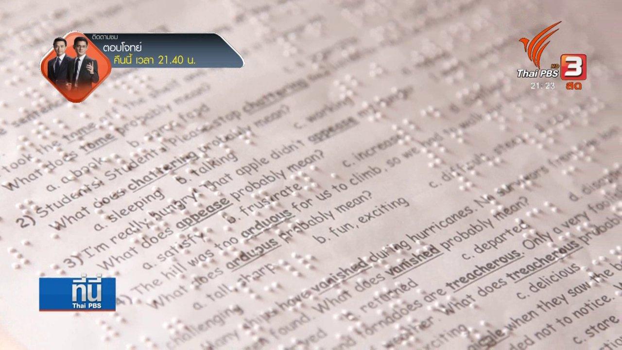 """ที่นี่ Thai PBS - """"ครูตาบอด"""" สอนศิษย์ด้วยวิธีเฉพาะ"""