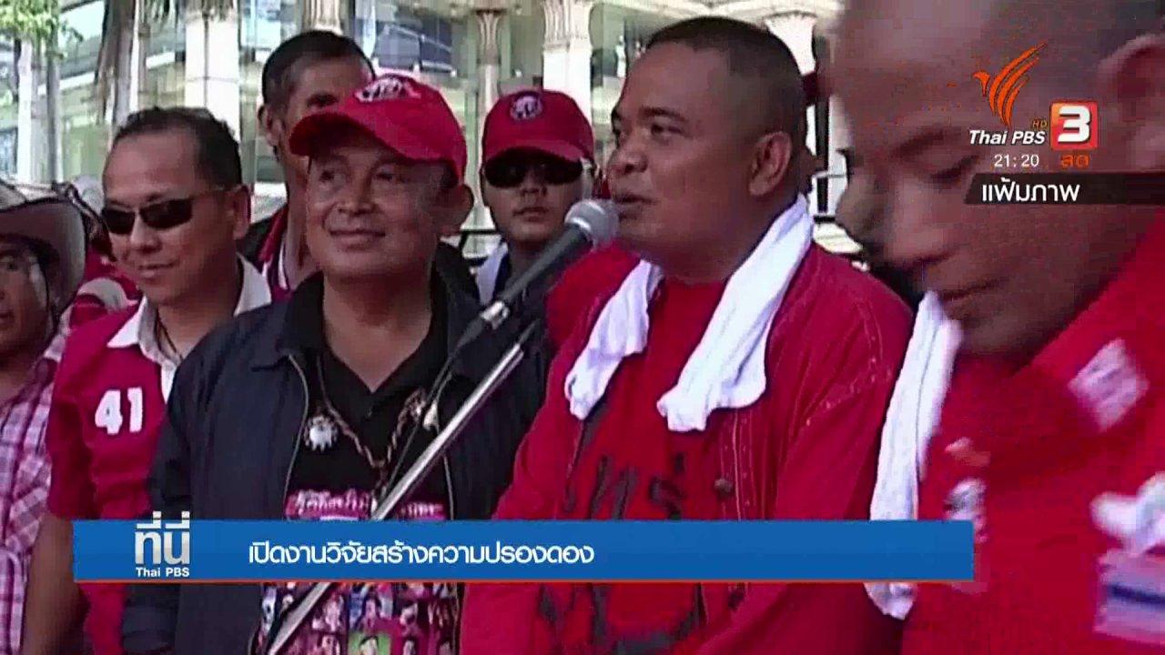 ที่นี่ Thai PBS - เปิดงานวิจัยสร้างความปรองดอง