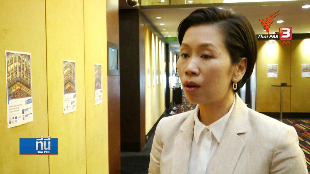 ที่นี่ Thai PBS - บทบาทท้าทายนักการเมืองหญิง