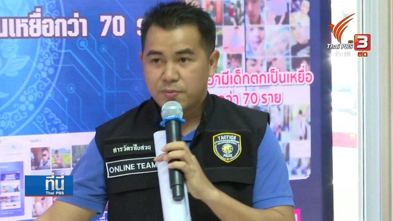 ที่นี่ Thai PBS - จับอดีตทหารล่อลวงเด็กชายล่วงละเมิดทางเพศ