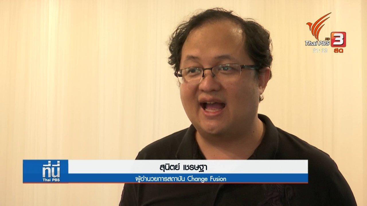 ที่นี่ Thai PBS - ตั้งกองทุนพัฒนาสื่อสังคม