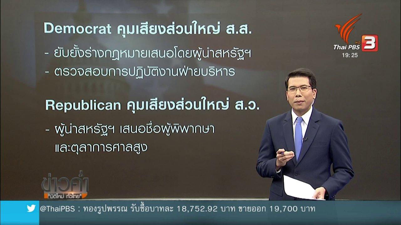 ข่าวค่ำ มิติใหม่ทั่วไทย - วิเคราะห์สถานการณ์ต่างประเทศ : จับตาการเมืองภายใน - ภายนอก หลังเลือกตั้งกลางเทอม