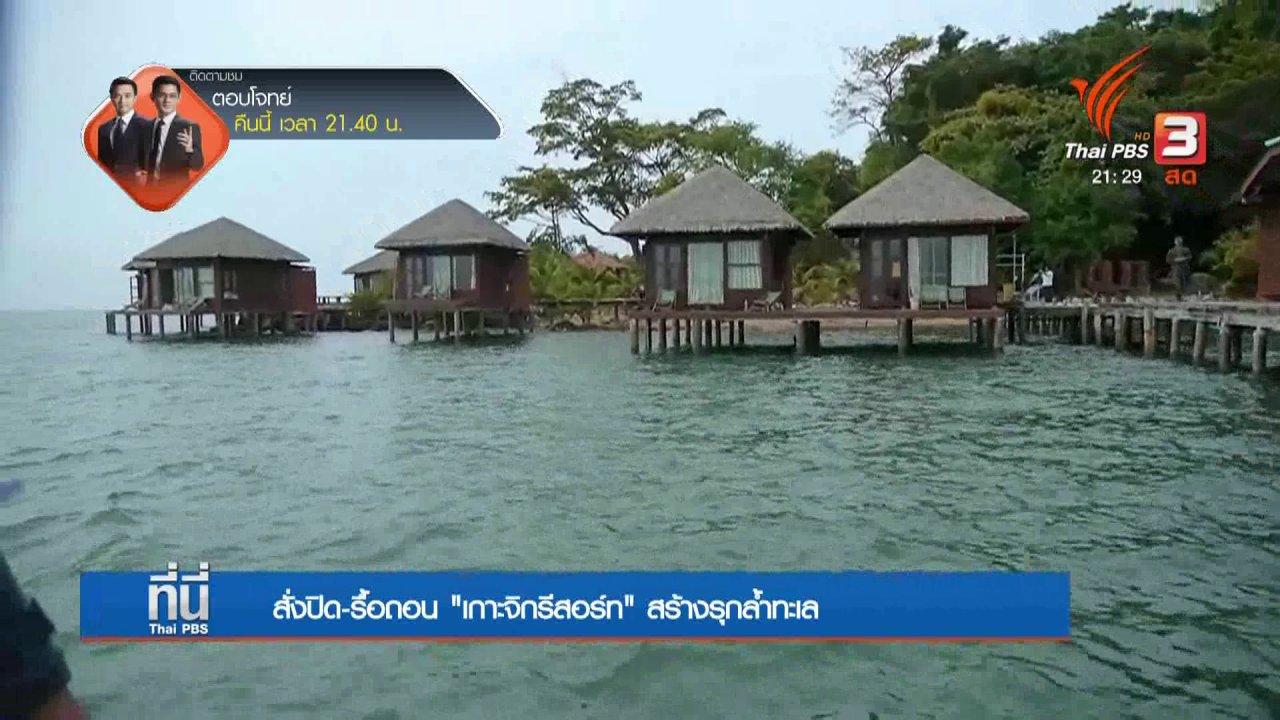 """ที่นี่ Thai PBS - สั่งปิด """"เกาะจิกรีสอร์ท"""" สร้างรุกล้ำทะเล"""