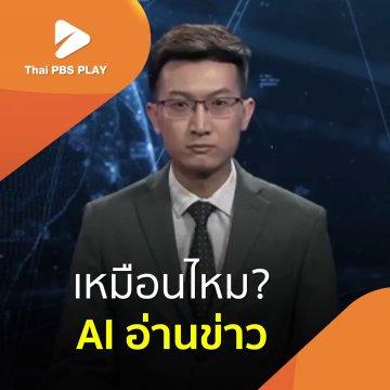 เหมือนไหม? AI อ่านข่าว