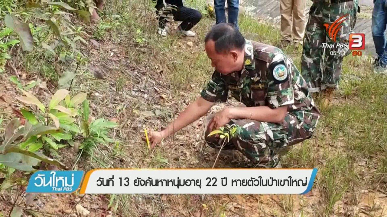 วันใหม่  ไทยพีบีเอส - วันที่ 13 ยังค้นหาหนุ่มอายุ 22 ปี หายตัวในป่าเขาใหญ่