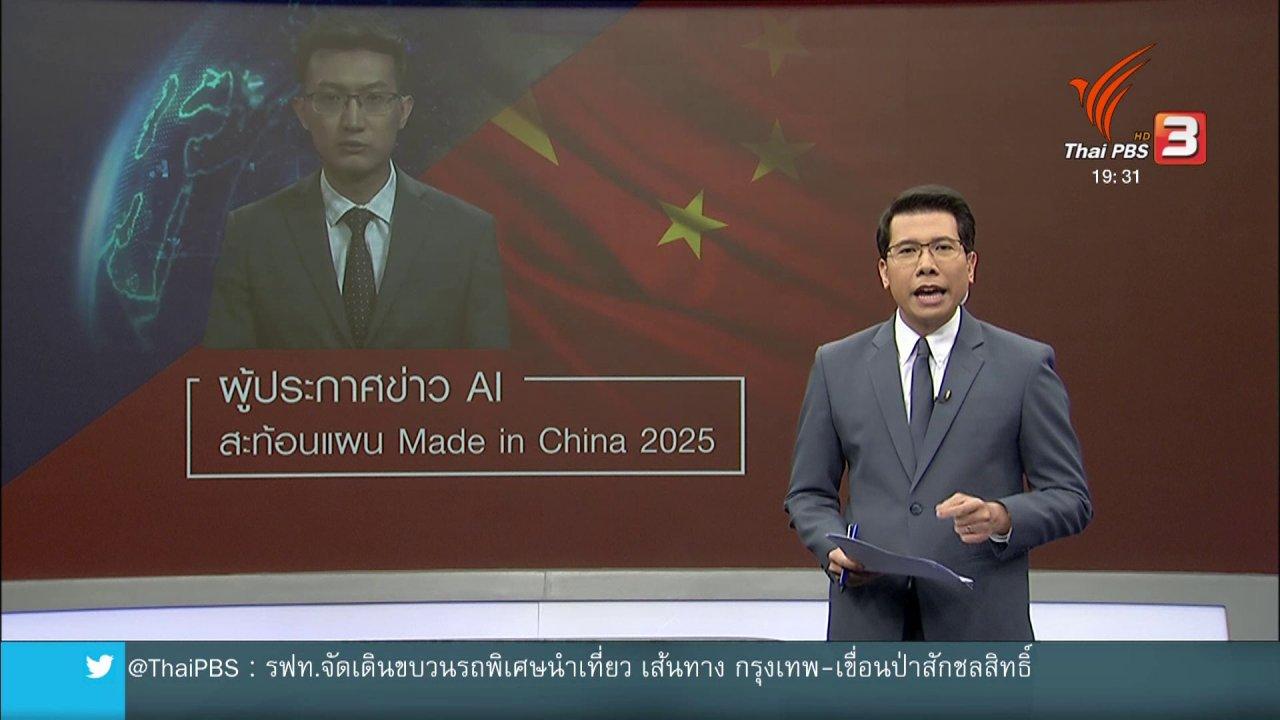 """ข่าวค่ำ มิติใหม่ทั่วไทย - วิเคราะห์สถานการณ์ต่างประเทศ : """"ผู้ประกาศข่าวเอไอ"""" สะท้อนแผน Made in China 2025"""