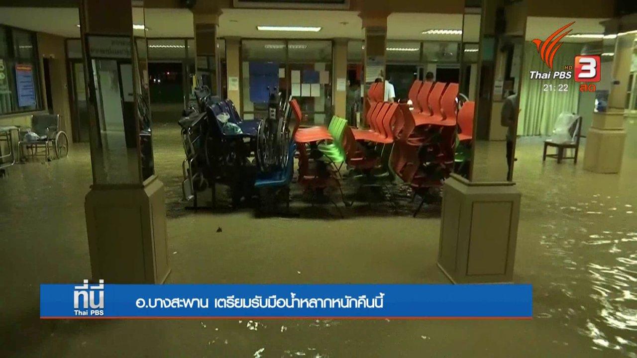 ที่นี่ Thai PBS - สถานการณ์ อ.บางสะพาน ยังวิกฤต