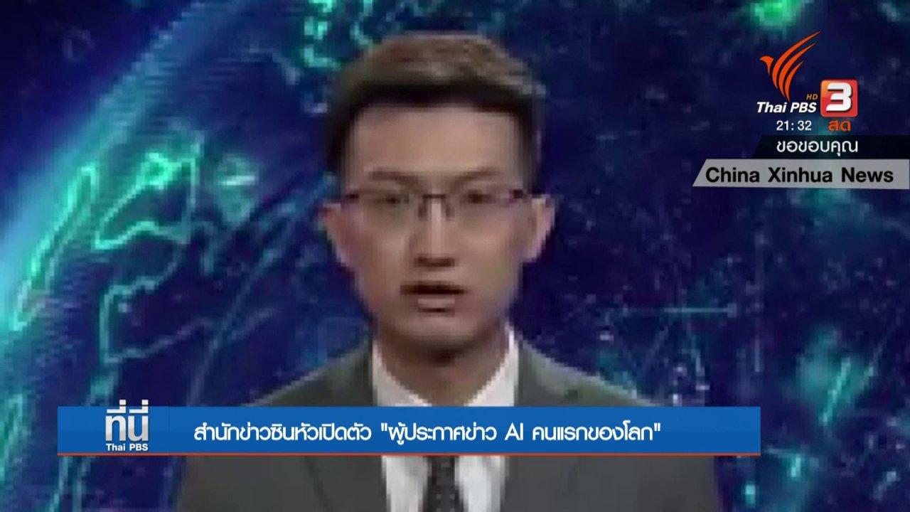 ที่นี่ Thai PBS - ผู้ประกาศข่าว ai คนแรกของโลก