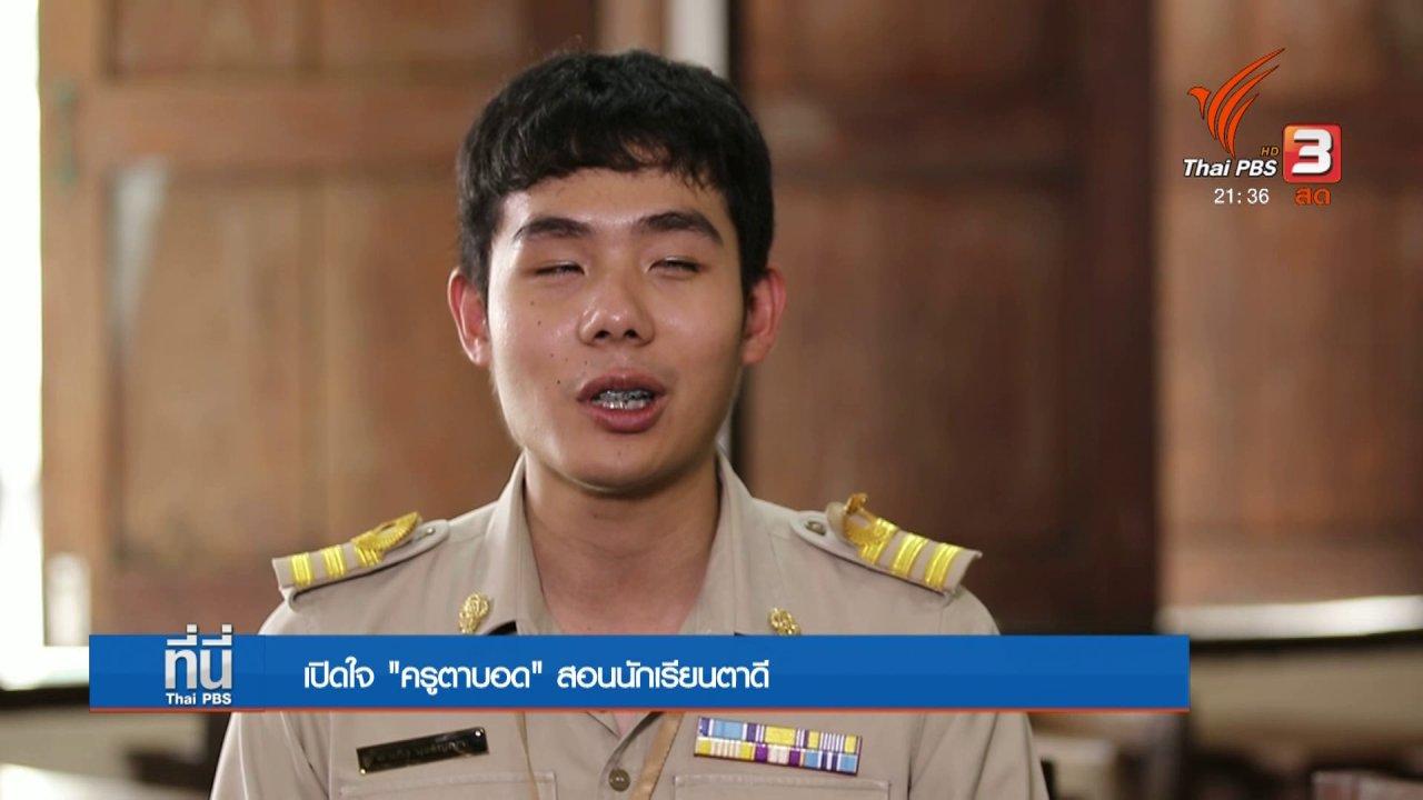 """ที่นี่ Thai PBS - Social Talk : ความสามารถ """"ครูตาบอด"""" สอนนักเรียนตาดี"""