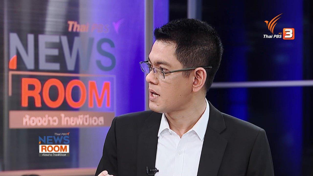 ห้องข่าว ไทยพีบีเอส NEWSROOM - ผลักดันภาษีความเค็ม แก้ปัญหาสุขภาพคนไทย