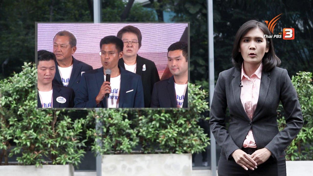 ข่าวเจาะย่อโลก - เปิดตัวไทยรักษาชาติ พรรคสำรองเพื่อไทย