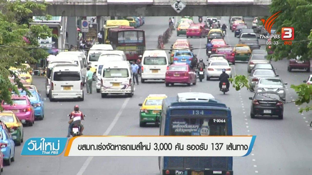 วันใหม่  ไทยพีบีเอส - ขสมก.เร่งจัดหารถเมล์ใหม่ 3,000 คัน รองรับ 137 เส้นทาง