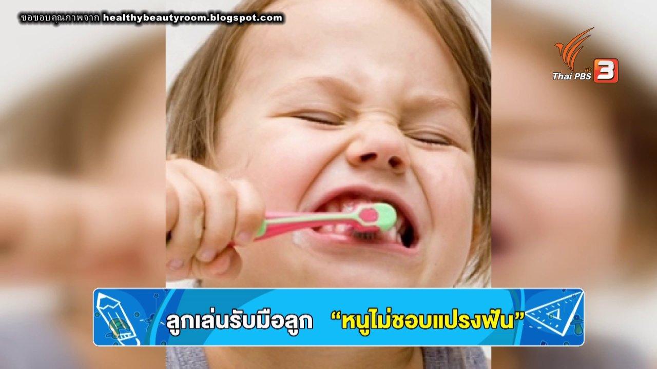 ลูกเล่น - ลูกเล่นรับมือลูก: หนูไม่ชอบแปรงฟัน