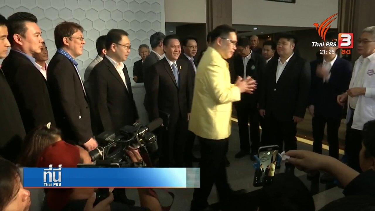 """ที่นี่ Thai PBS - พลังประชารัฐ เตรียมเชิญ """"บิ๊กตู่"""" ชิงนายกฯ"""