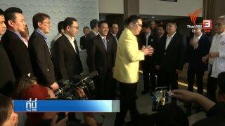 """ที่นี่ Thai PBS พลังประชารัฐ เตรียมเชิญ """"บิ๊กตู่"""" ชิงนายกฯ"""