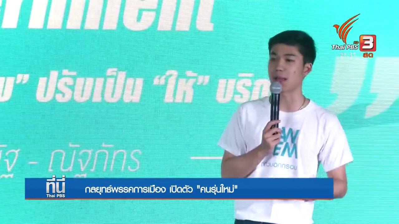 """ที่นี่ Thai PBS - กลยุทธ์พรรคการเมือง """"เปิดตัวคนรุ่นใหม่"""