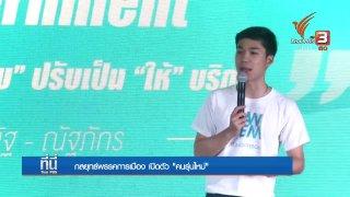 """ที่นี่ Thai PBS กลยุทธ์พรรคการเมือง """"เปิดตัวคนรุ่นใหม่"""