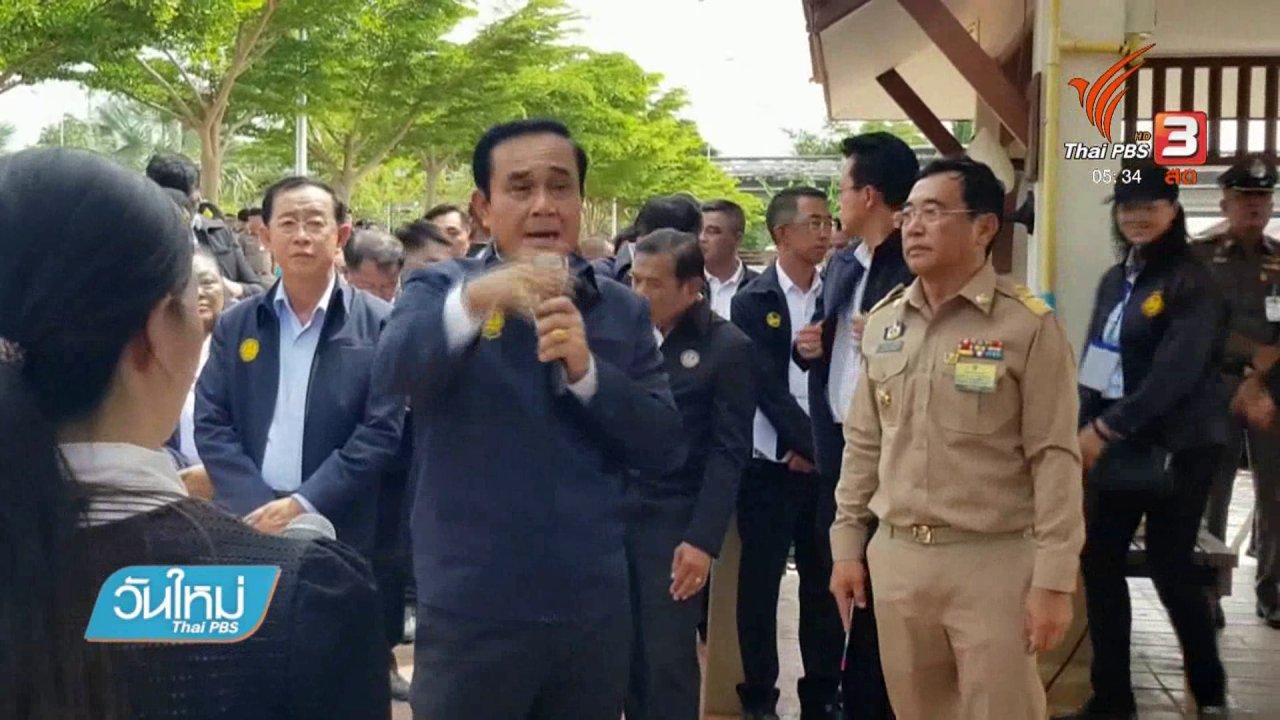 วันใหม่  ไทยพีบีเอส - จัดระเบียบแพท่องเที่ยวกาญจนบุรี