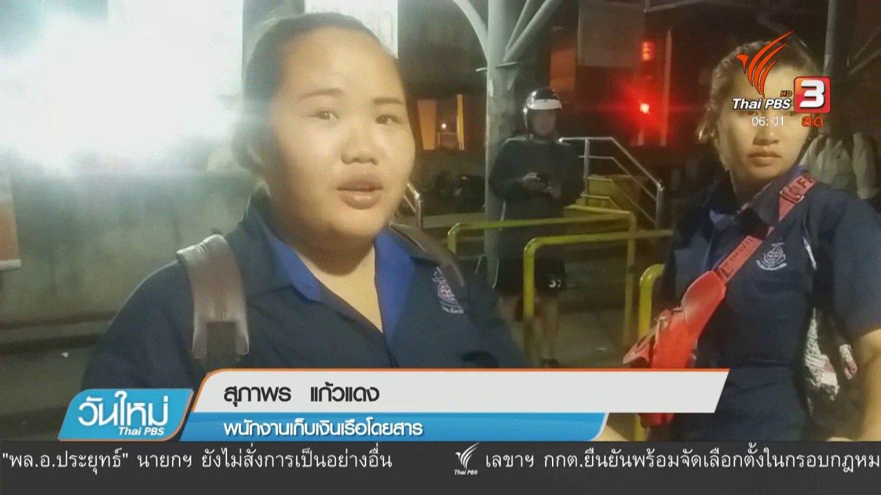 วันใหม่  ไทยพีบีเอส - อุบัติเหตุเรือด่วนชนกันกลางแม่น้ำเจ้าพระยา