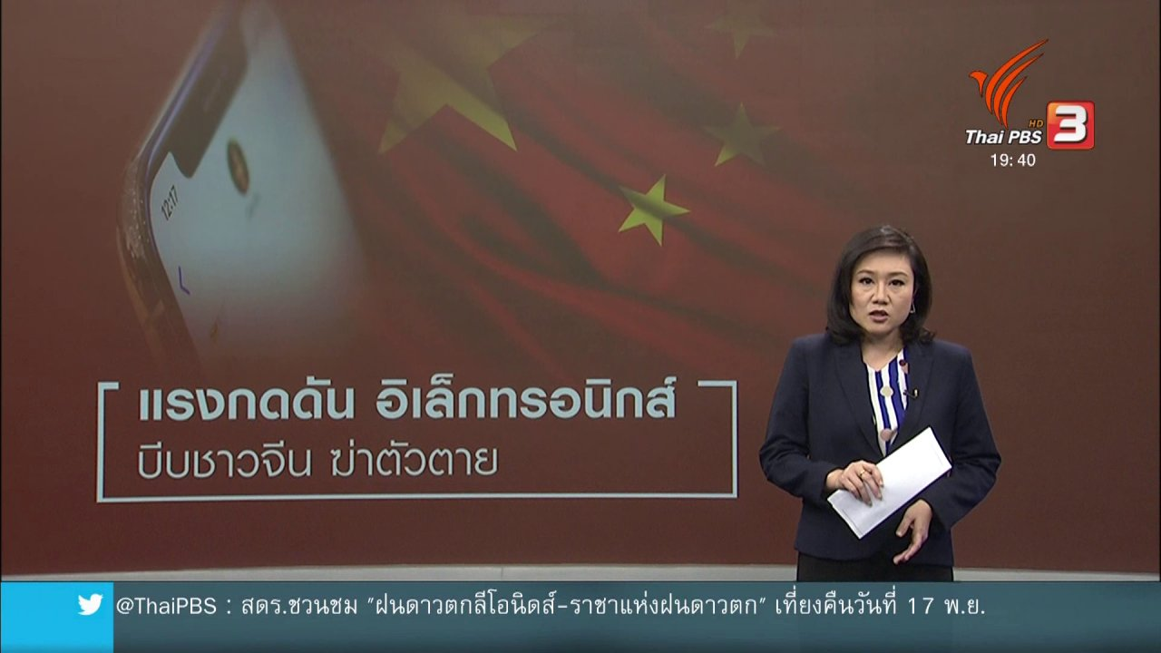 ข่าวค่ำ มิติใหม่ทั่วไทย - วิเคราะห์สถานการณ์ต่างประเทศ : แรงกดดันภาคอิเล็กทรอนิกส์ กดดันแรงงานจีนฆ่าตัวตาย
