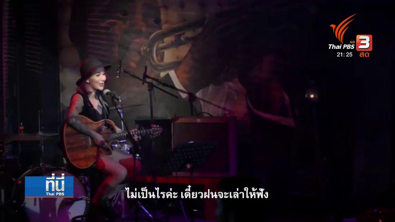 """ที่นี่ Thai PBS - """"ผู้พ้นโทษ"""" กับโอกาสกลับคืนสู่สังคม"""