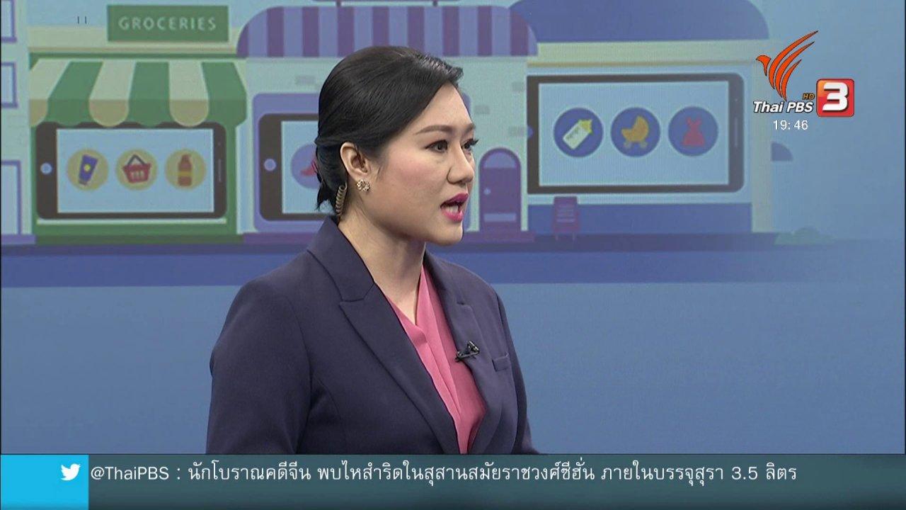 ข่าวค่ำ มิติใหม่ทั่วไทย - วิเคราะห์สถานการณ์ต่างประเทศ : การค้าปลีกแห่งโลกยุคใหม่ ผสมผสานออนไลน์กับร้านค้า
