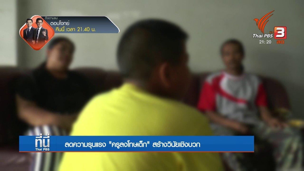"""ที่นี่ Thai PBS - ลดความรุนแรง """"ครูลงโทษเด็ก"""""""