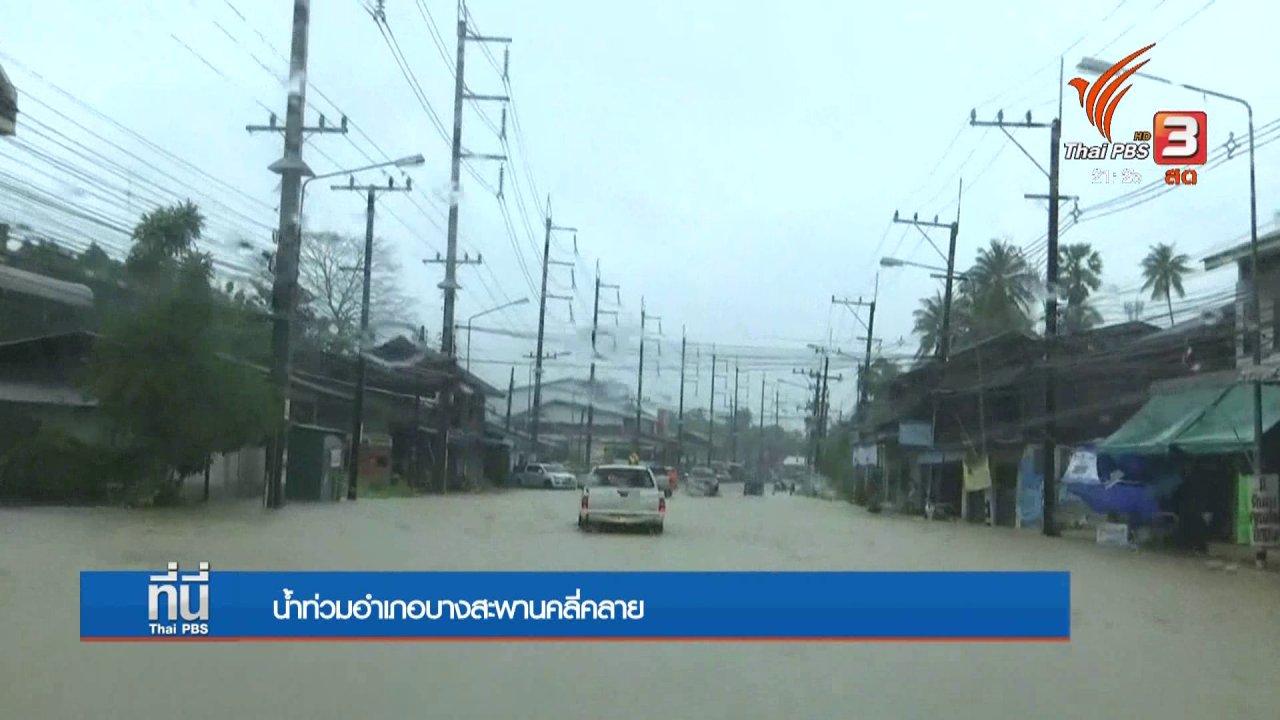 """ที่นี่ Thai PBS - ฟื้นฟู """"บางสะพาน"""""""