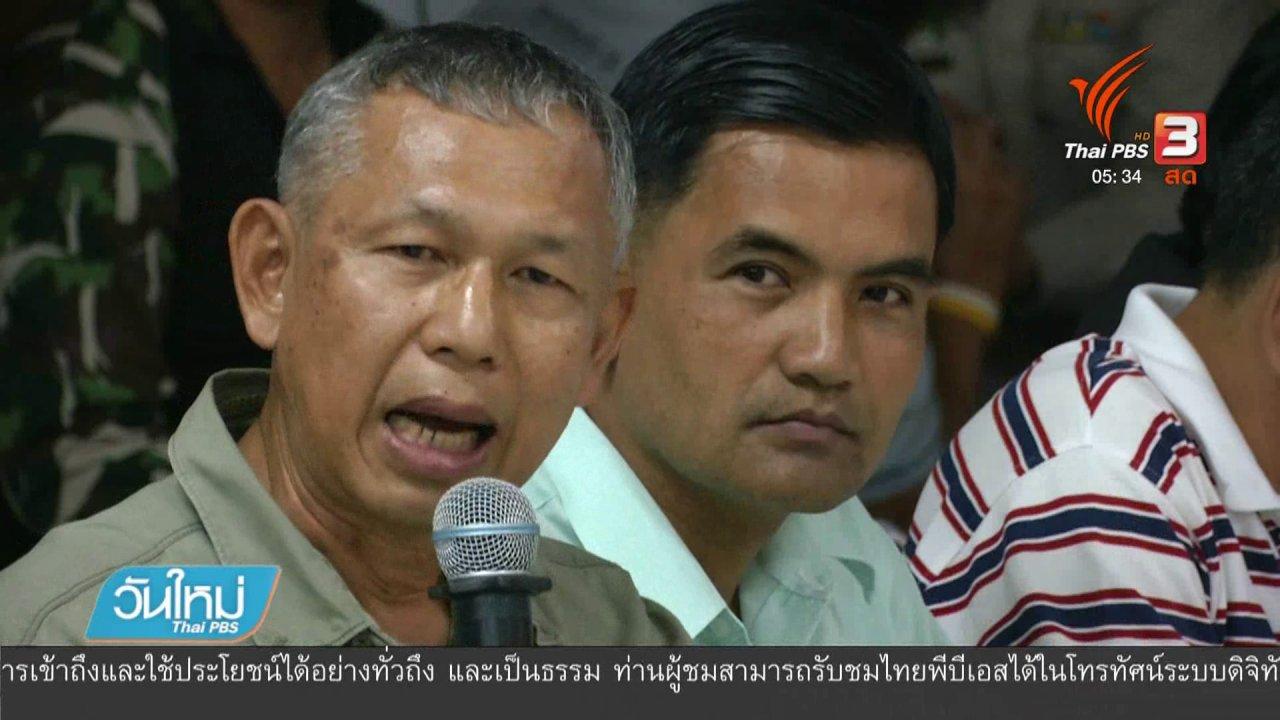 วันใหม่  ไทยพีบีเอส - ซ่อมถนนขึ้นพะเนินทุ่ง 26 จุด ไม่สร้างใหม่