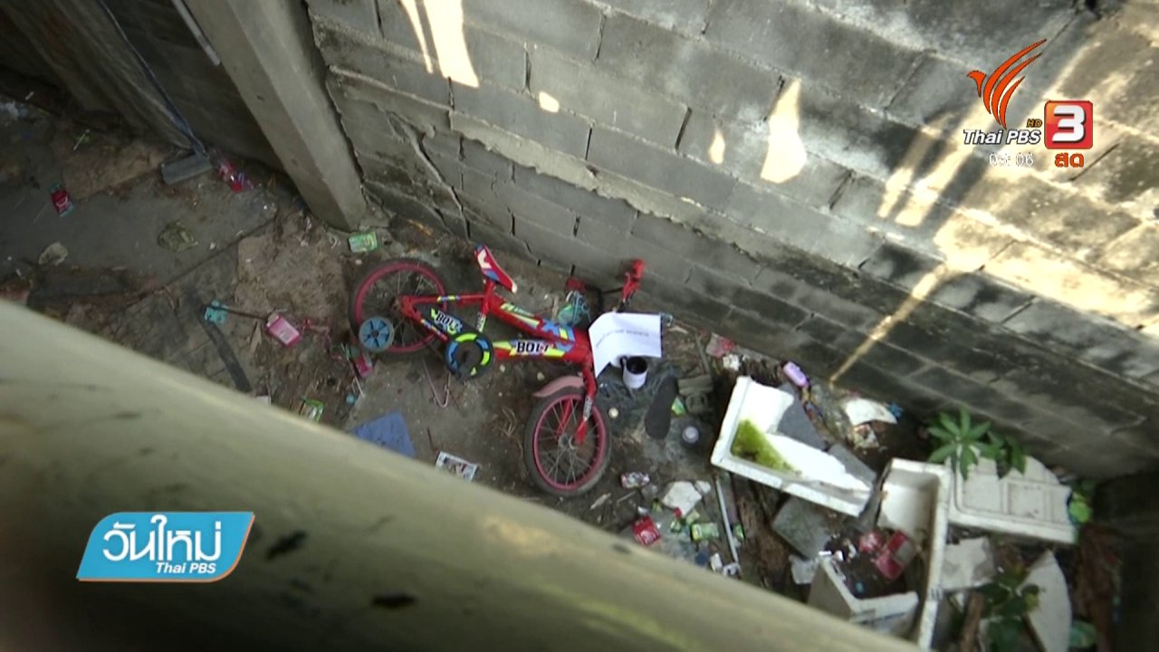 วันใหม่  ไทยพีบีเอส - ตำรวจนำตัวสามีชี้จุดทำแผนฯ สาดน้ำกรดภรรยา