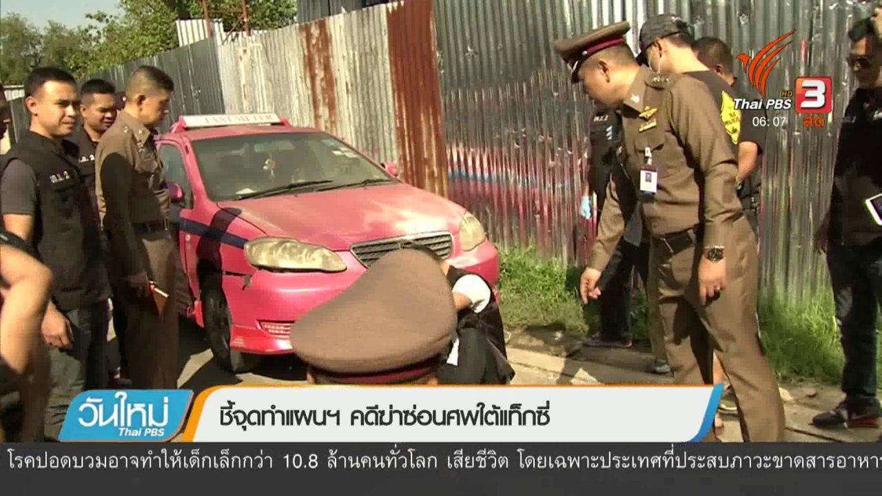 วันใหม่  ไทยพีบีเอส - ชี้จุดทำแผนฯ คดีฆ่าซ่อนศพใต้แท็กซี่