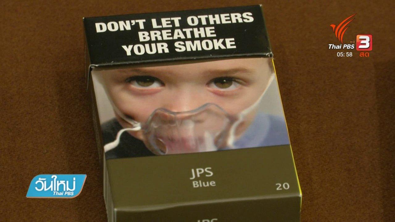 วันใหม่  ไทยพีบีเอส - สธ.ผ่านกฎหมายซองบุหรี่แบบเรียบประเทศแรกของเอเชีย