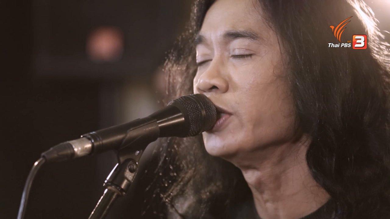 นักผจญเพลง - ร้องไห้กับฉัน - เสือ ธนพล