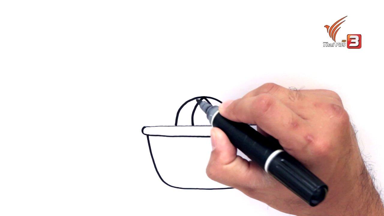 สอนศิลป์ - สอนศิลป์สอนวาด : กระบองเพชรจิ๋ว