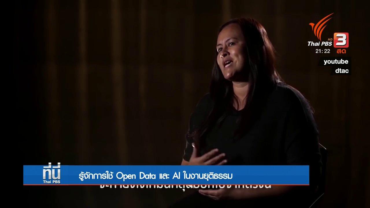ที่นี่ Thai PBS - รู้จักการใช้ข้อมูลเปิดและเทคโนโลยี AI ส่งเสริมงานยุติธรรม