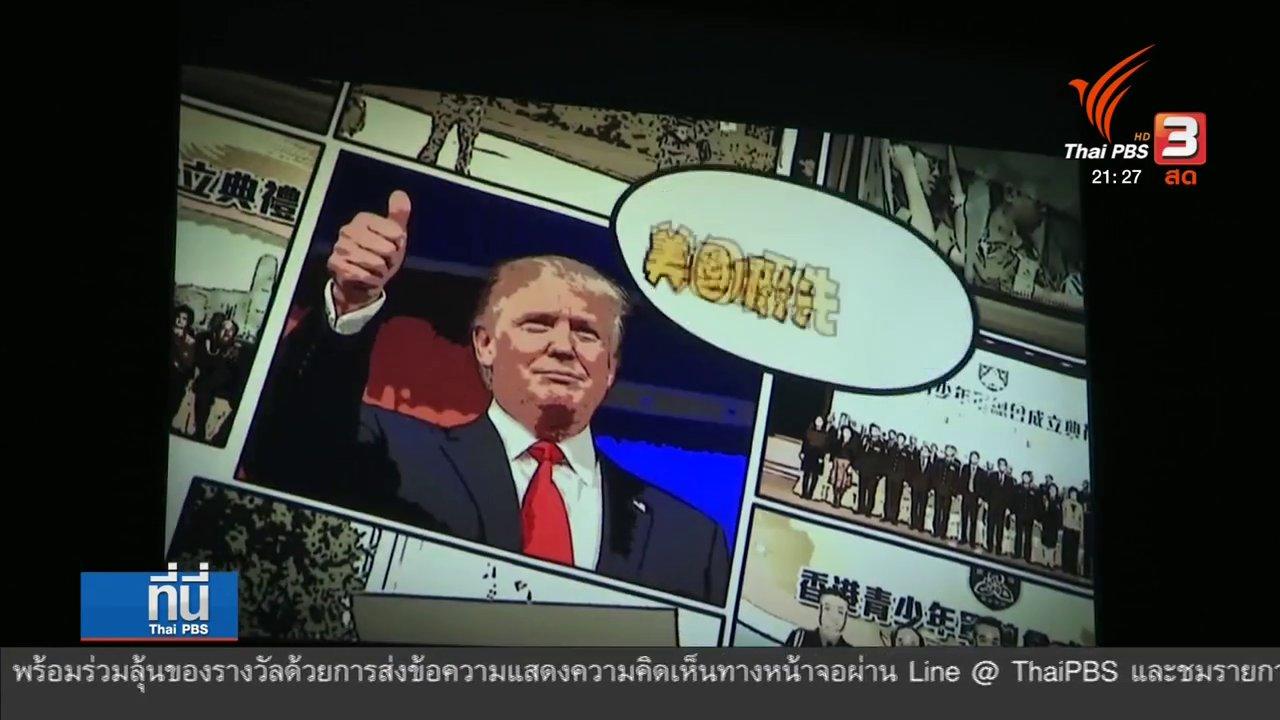 ที่นี่ Thai PBS - เปิดเวทีเรียนรู้ผลงานสื่อสารธารณะ