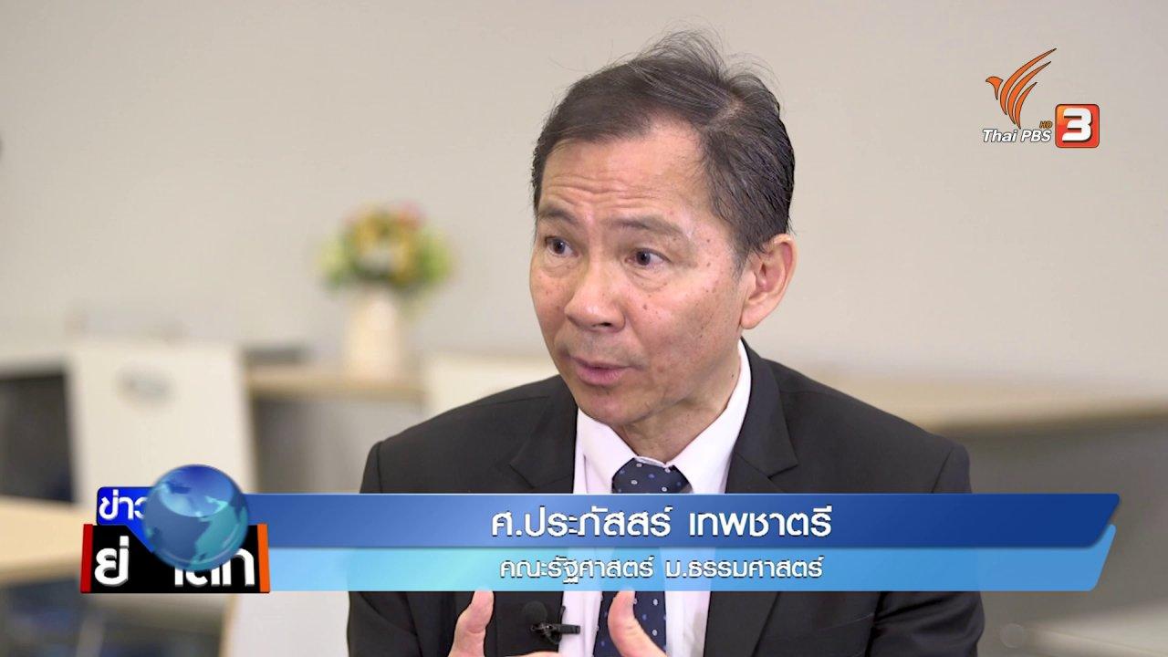 ข่าวเจาะย่อโลก - ไทยรับไม้ต่อสิงคโปร์ประธานอาเซียน