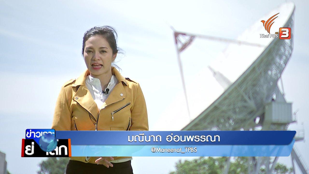 ข่าวเจาะย่อโลก - ดิจิทัล พาร์ค ซิลิคอนวัลเลย์ เมืองไทย