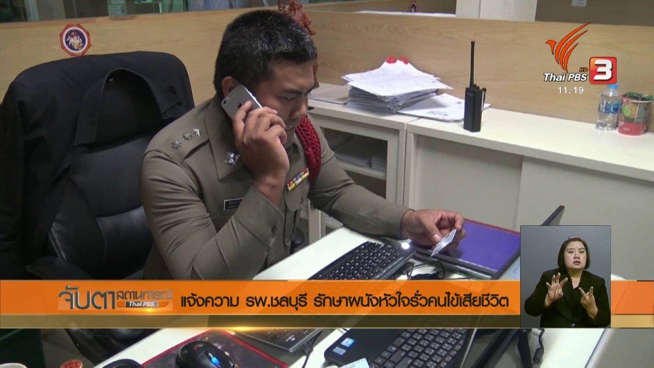 จับตาสถานการณ์ - แจ้งความ รพ.ชลบุรี รักษาผนังหัวใจรั่วคนไข้เสียชีวิต