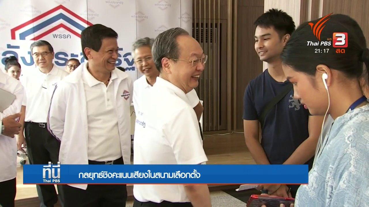 ที่นี่ Thai PBS - กลยุทธ์ชิงคะแนนเสียงในสนามเลือกตั้ง