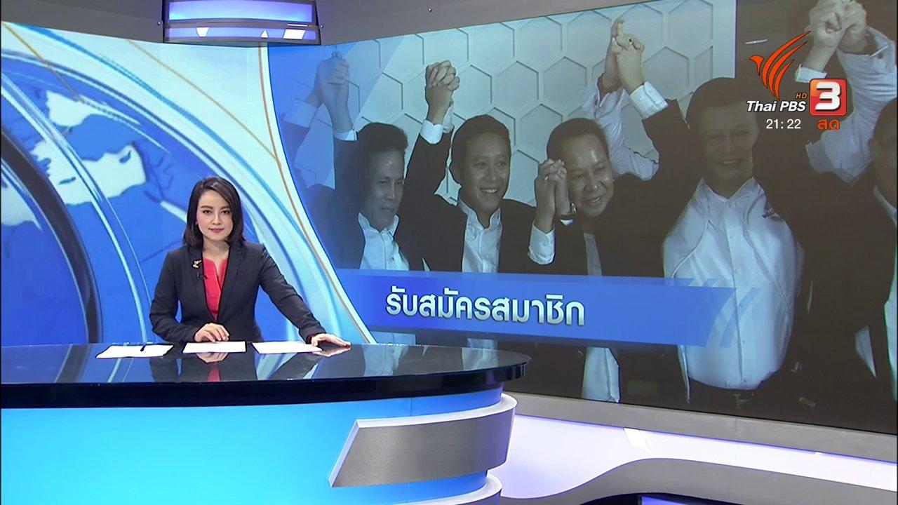 ที่นี่ Thai PBS - กลุ่มสามมิตรพร้อมเปิดตัว พลังประชารัฐ