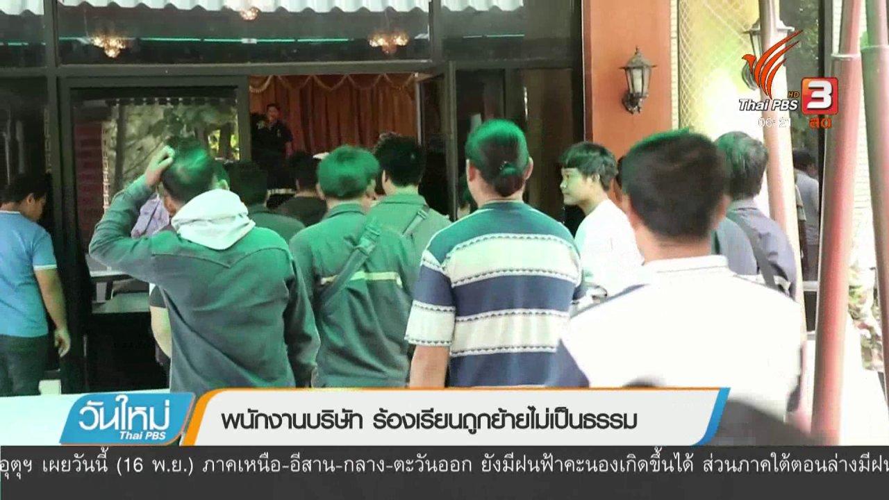 วันใหม่  ไทยพีบีเอส - พนักงานบริษัท ร้องเรียนถูกย้ายไม่เป็นธรรม