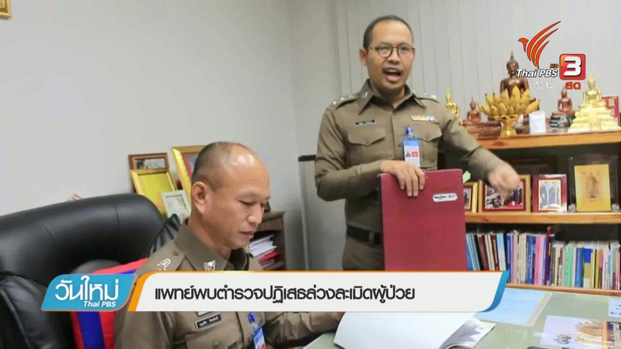 วันใหม่  ไทยพีบีเอส - แพทย์พบตำรวจปฏิเสธล่วงละเมิดผู้ป่วย