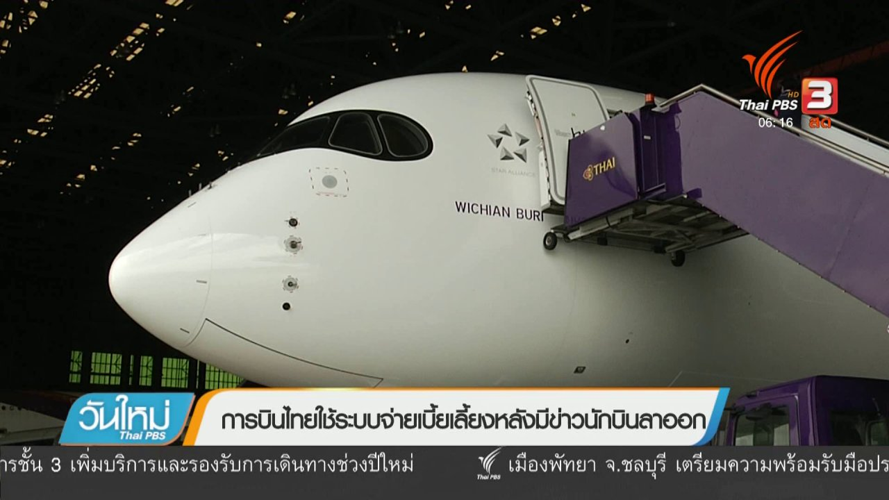 วันใหม่  ไทยพีบีเอส - การบินไทยใช้ระบบจ่ายเบี้ยเลี้ยงหลังมีข่าวนักบินลาออก